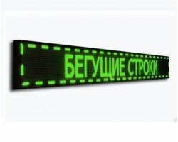 Бегущая строка Зеленого свечения 160 мм.