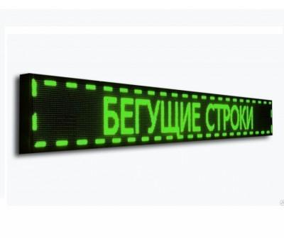 Бегущая строка-Электронное табло Зеленого свечения (Высота 160 мм)