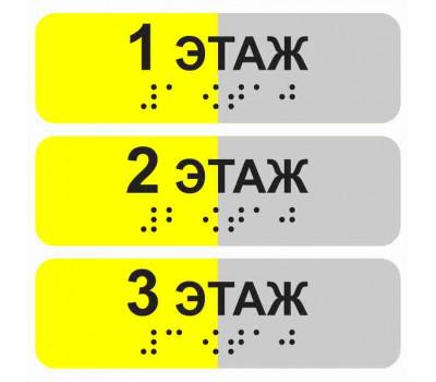 """Тактильная наклейка на поручень """"Номер этажа"""""""