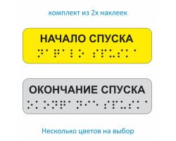 """Тактильная наклейка на поручень """"Начало / окончание спуска"""""""
