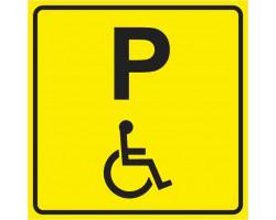 """Пиктограмма """"Парковка для инвалидов"""""""