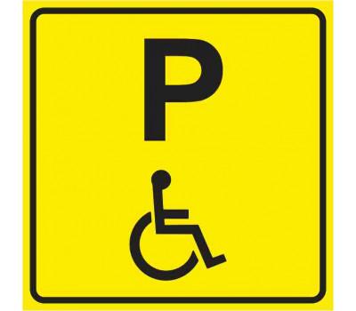 """Тактильная пиктограмма """"Парковка для инвалидов"""""""