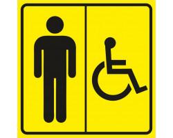 """Пиктограмма """"Мужской туалет для инвалидов"""""""
