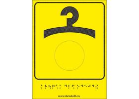 Тактильная пиктограмма Крючок для одежды