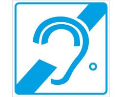 """Знак """"Доступность для инвалидов по слуху"""""""