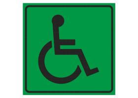 """Знак """"Доступность для инвалидов всех категорий"""""""