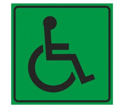"""Тактильный знак ТЗ-СП-01 """"Доступность для инвалидов всех категорий"""""""