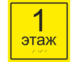 "Тактильная табличка ""Номер этажа"" 100x100 мм."