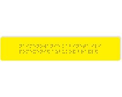 Тактильная табличка шрифтом брайля 5 x 27 см. (Пвх)