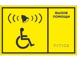 """Тактильная табличка """"Кнопка вызова помощи"""""""