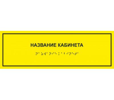Тактильная табличка 10 x 30 см. с дублированием азбукой Брайля (Пвх)