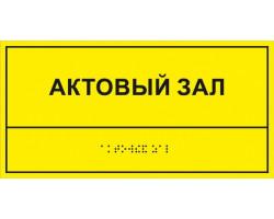 Тактильная табличка 10x20 см. (Пвх)