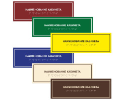 Тактильная табличка 10 x 30 см. Цветная (Пвх)