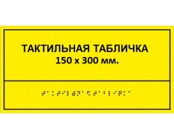 Тактильная табличка 15 x 30 см. (Пвх)
