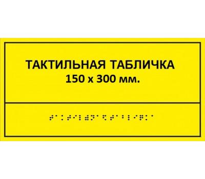 Тактильная табличка 15 x 30 см. с дублированием азбукой Брайля (Пвх)