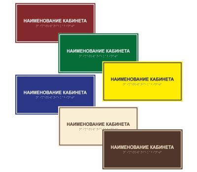 Тактильная табличка 15 x 30 см. с дублированием азбукой Брайля Цветная (Пвх)