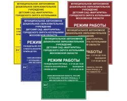 Тактильная табличка 300x420 мм. Цветная (Пвх)