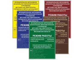 Тактильная табличка 600x420 мм. Цветная (Пвх)