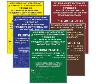 Тактильная табличка 300 x 420 мм. с дублированием азбукой Брайля  Цветная (Пвх)