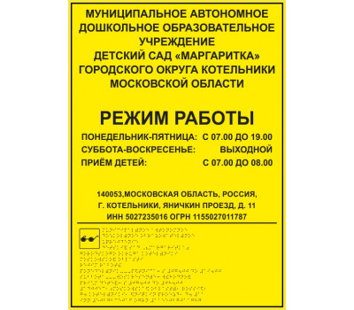 Тактильная табличка 300 x 420 мм. с дублированием азбукой Брайля  Монохром (Пвх)