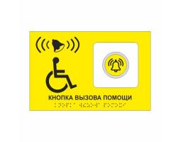Кнопка вызова сенсорная на тактильной табличке (ПВХ)