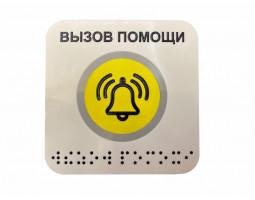 Кнопка вызова сенсорная