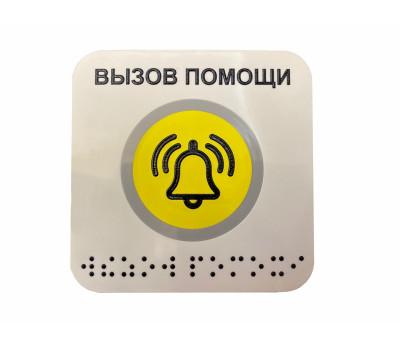 Кнопка вызова помощи сенсорная с азбукой брайля