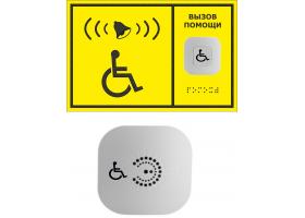 Кнопка вызова на тактильной табличке (пвх) с приемным устройством.