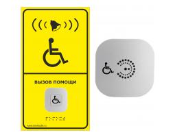 Кнопка вызова на тактильной табличке (Композит) с приемным устройством.