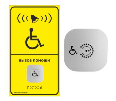 Кнопка вызова помощи на тактильной табличке (пвх) с приемным устройством